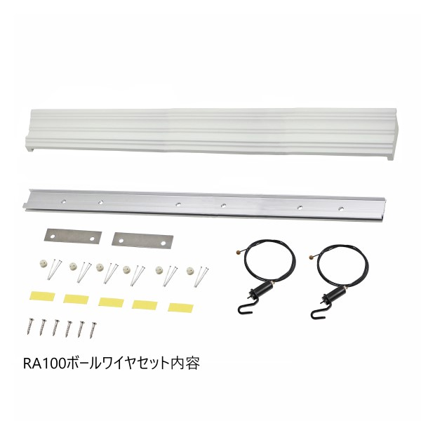 【送料無料】モールディングカバー付きピクチャーレール FUKUI METAL & CRAFT「RAILSUN ANTIQUE」 ホワイト【メーカー直送品】