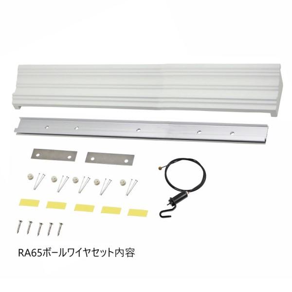 モールディングカバー付きピクチャーレール FUKUI METAL & CRAFT「RAILSUN ANTIQUE」 ホワイト【メーカー直送品】