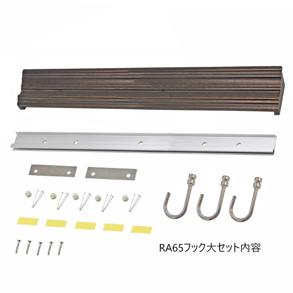モールディングカバー付きピクチャーレール FUKUI METAL & CRAFT 「RAILSUN ANTIQUE」 ブラック 【メーカー直送品】