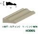 木製モールディング ケーシング/額縁 H3005 無塗装 厚さ12.7mm x 幅38.1mm x 長さ2134mm/3657mm