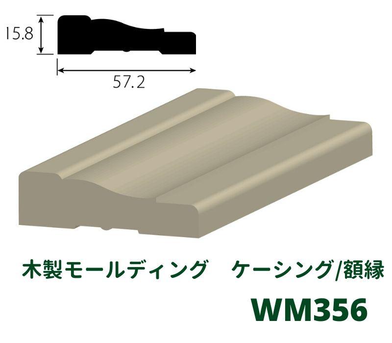 木製モールディング ケーシング/額縁 WM356 無塗装 厚さ15.8mm x 幅57.2mm x 長さ2134mm/3657mm