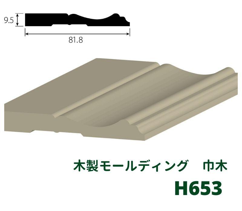 木製モールディング 巾木 H653 無塗装 厚さ9.5mm x 幅81.8mm x 長さ3657mm