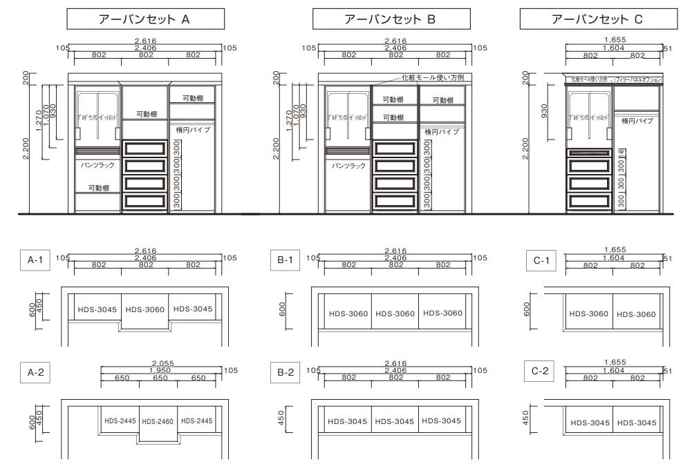 ハウディーオリジナル収納システム Wish Port アーバンセットA 巾1950mm x 奥行600/450mm x 高さ2200mm