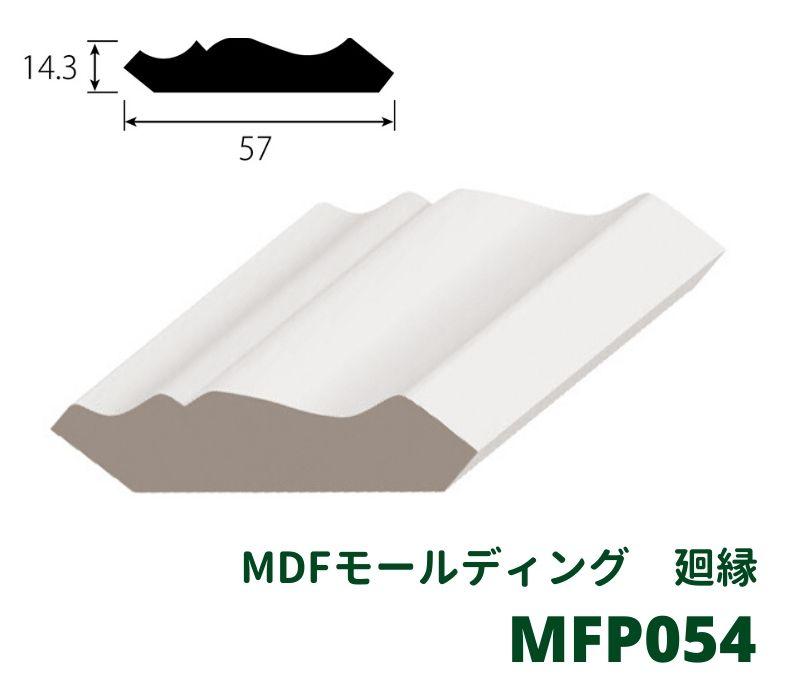 MDFモールディング 廻り縁 MFP054 無塗装/ホワイト塗装 厚さ14.3mm x 幅57mm x 長さ3657mm