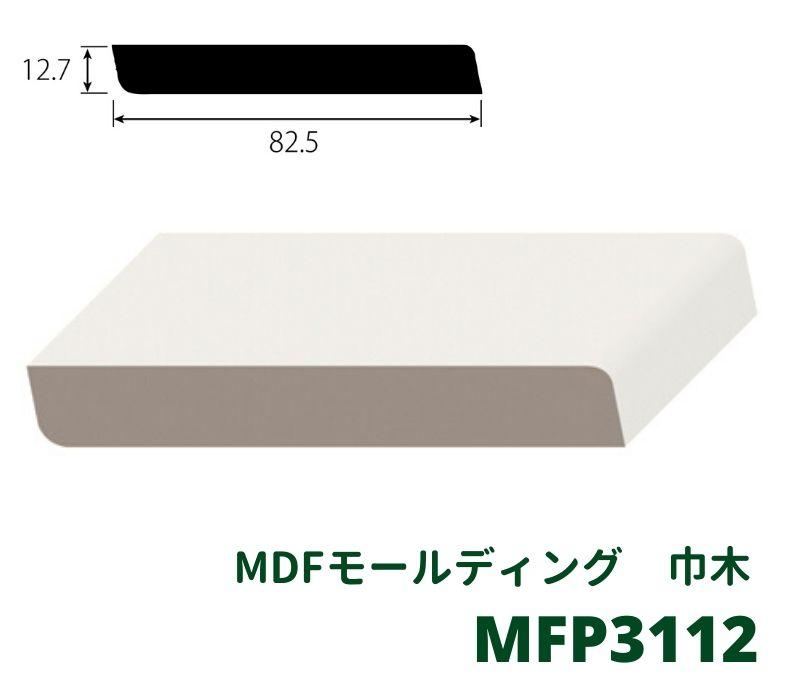 MDFモールディング 巾木 MFP3112 無塗装/ホワイト塗装 厚さ12.7mm x 幅82.5mm x 長さ3657mm