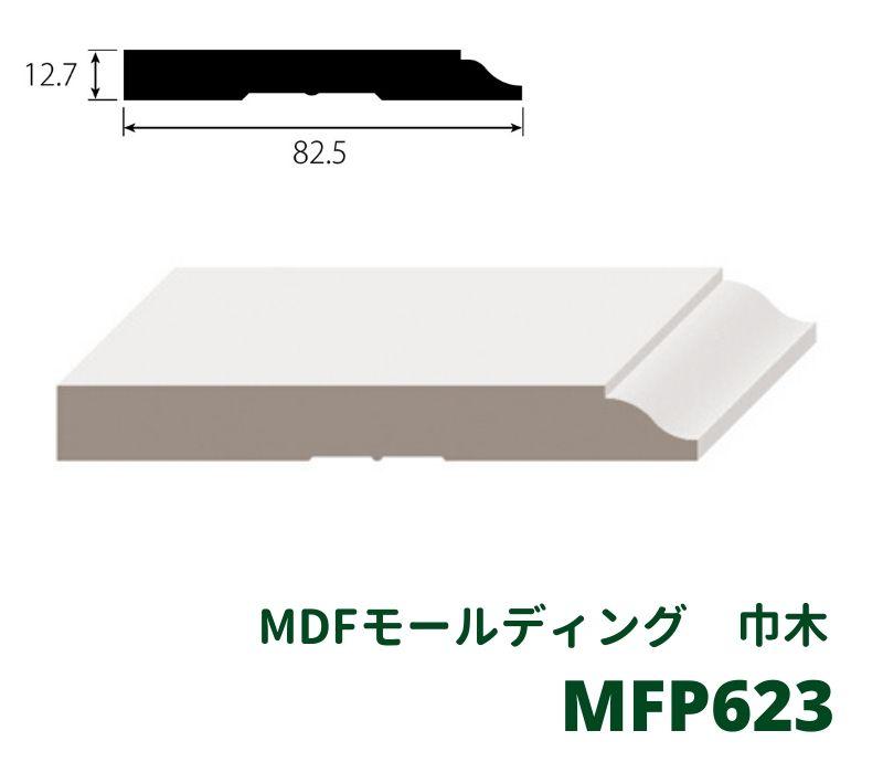 MDFモールディング 巾木 MFP623 無塗装/ホワイト塗装 厚さ12.7mm x 幅82.5mm x 長さ3657mm