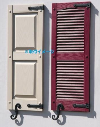 窓飾りシャッター アクセサリー デコラティブヒンジ&Sフック