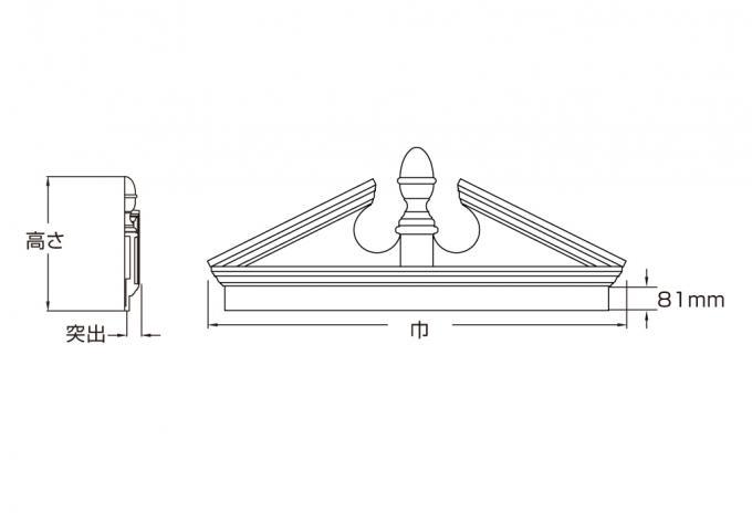 ウレタン製装飾材 ファイポン コンビネーションエーコーンペディメント CAP50/85 巾1384/2270mm 高さ537/730mm