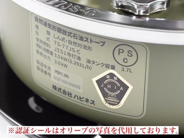 2019年日本初JHIA認証商品発売記念セット(専用ケースプレゼント!!)【今シーズンは売り切れました。次回の入荷は9月ごろとなります】