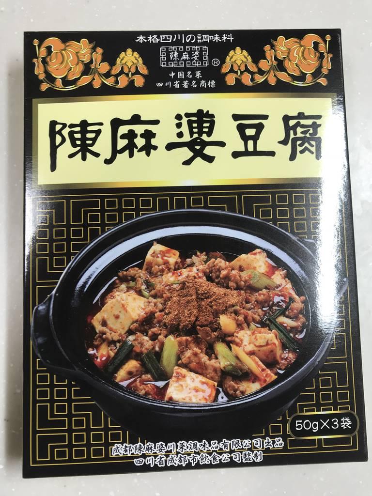 送料無料【2箱セット】陳麻婆豆腐 調料 50g×3袋
