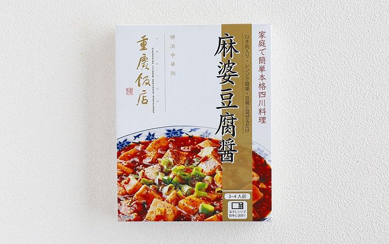重慶飯店 麻婆豆腐醤 130g