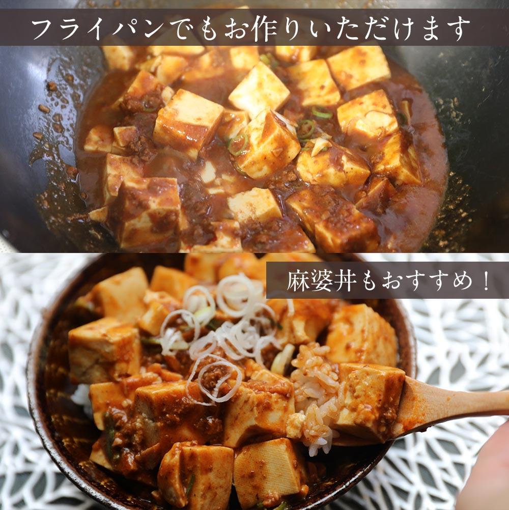送料無料【2個入り】重慶飯店 麻婆豆腐醤 130g