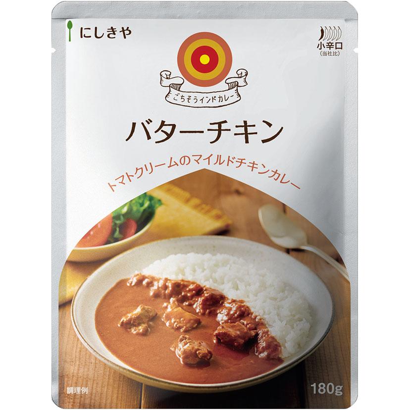 送料無料【5個入り】バターチキン 180g 小辛口