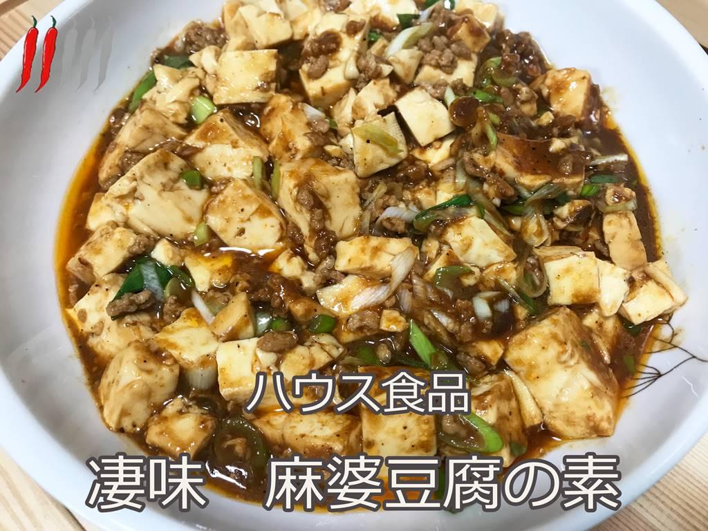 ハウス 凄味麻婆豆腐の素 香りの四川式 75g