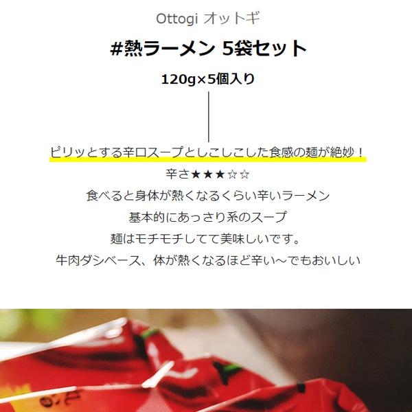 [オットギ] ヨル(熱)ラーメン 120g マルチパック (5個入)