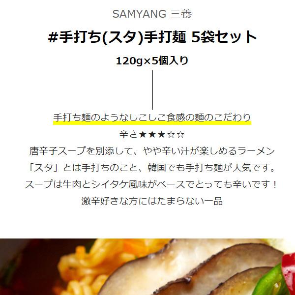 [三養] 手打ち(スタ)手打麺 120g マルチパック (5個入)