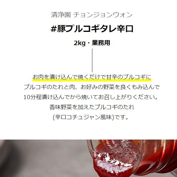 [清浄園] 業務用豚プルコギのたれ (辛口)/ 2kg プルコギソース