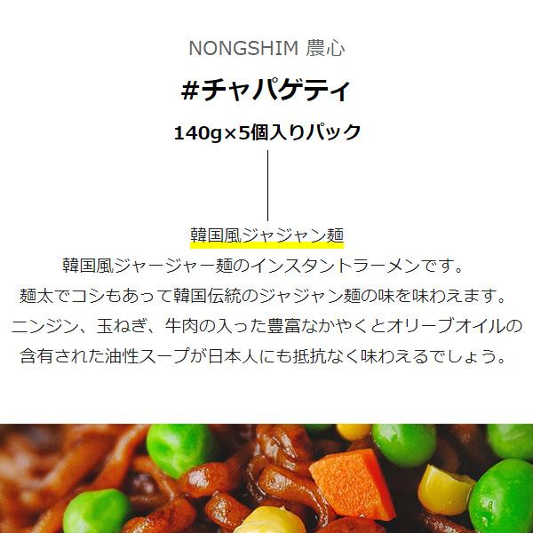 [農心] チャパゲティ / 140gマルチパック (5個入)