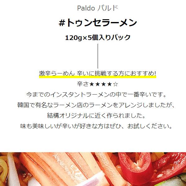 [Paldo] トゥンセラーメン / 120gマルチパック (5個入) 激辛韓国ラーメン