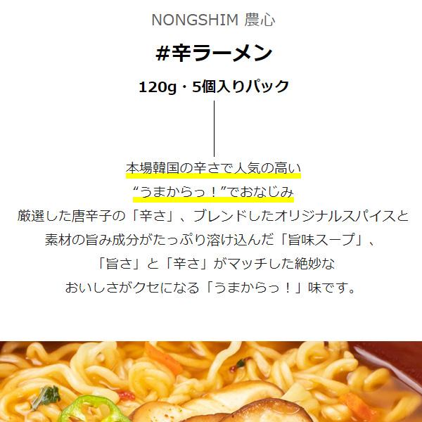 [農心] 辛ラーメン / 120g×5個入りパック 韓国のラーメン市場で売れ筋一番