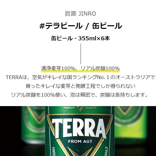 [眞露] JINRO テラビール(缶ビール・355ml×6本入り) TERRA 眞露ビール