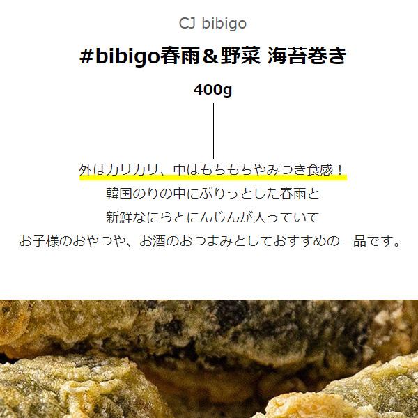 [CJ]bibigo春雨&野菜 海苔巻き/400g 春雨 海苔巻揚げ おやつ(冷凍)