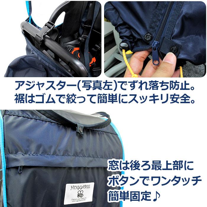 【送料無料】HUGGABEE ASTRO (ハガビーアストロ) 自転車チャイルドシートレインカバー 後ろ用