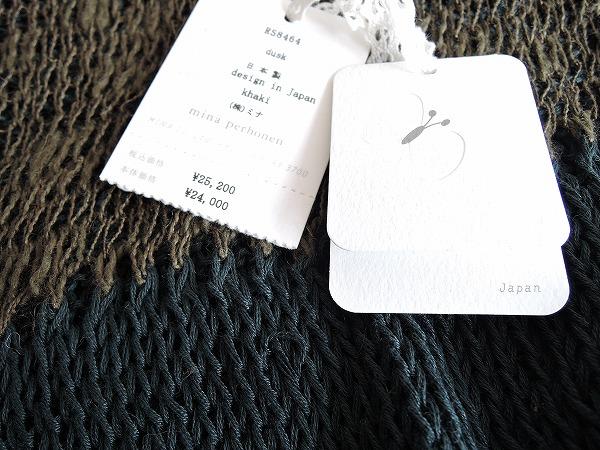 ミナペルホネン mina perhonen dusk 変形ニットストール (st84-1705-46)【均一商品】