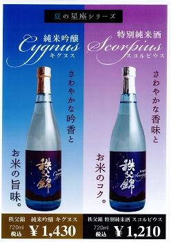 【季節限定】夏の星座シリーズ 秩父錦 特別純米酒 スコルピウス