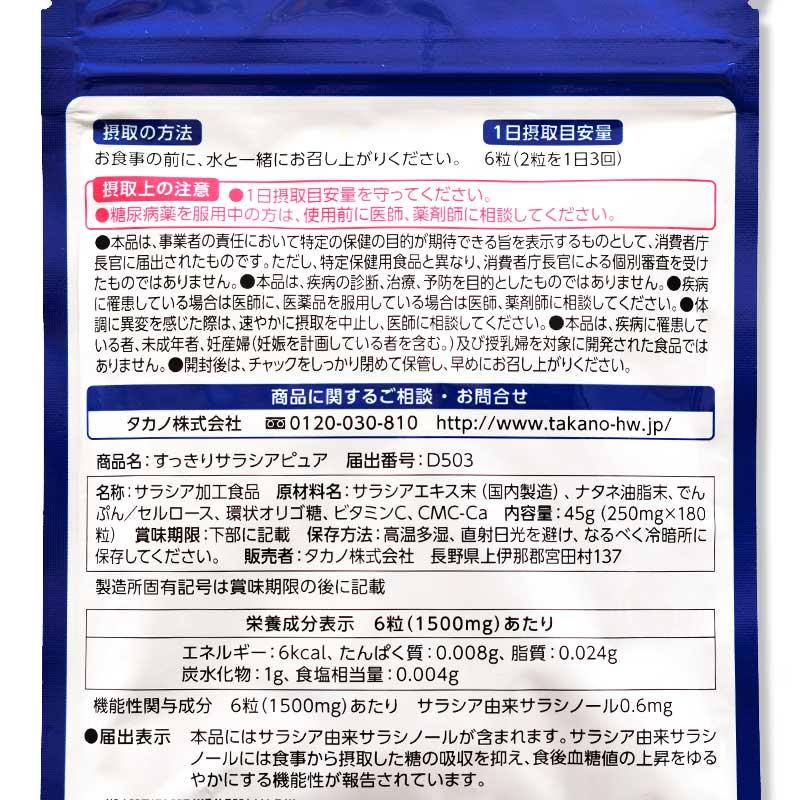 [定期購入] すっきりサラシアピュア180粒(機能性表示食品)