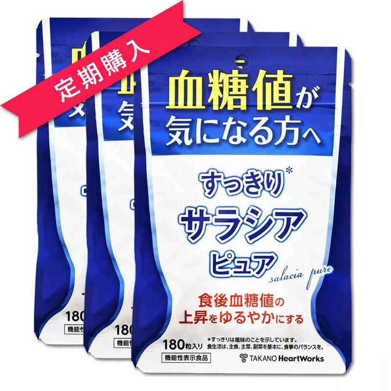 [定期購入] すっきりサラシアピュア180粒3袋セット(機能性表示食品)