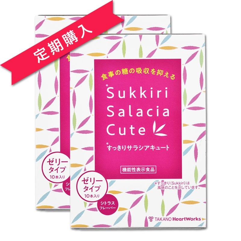 [定期購入] すっきりサラシアキュート2箱セット(機能性表示食品)