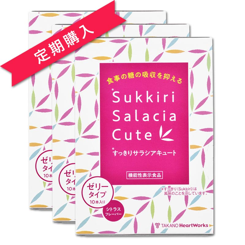[定期購入] すっきりサラシアキュート3箱セット(機能性表示食品)