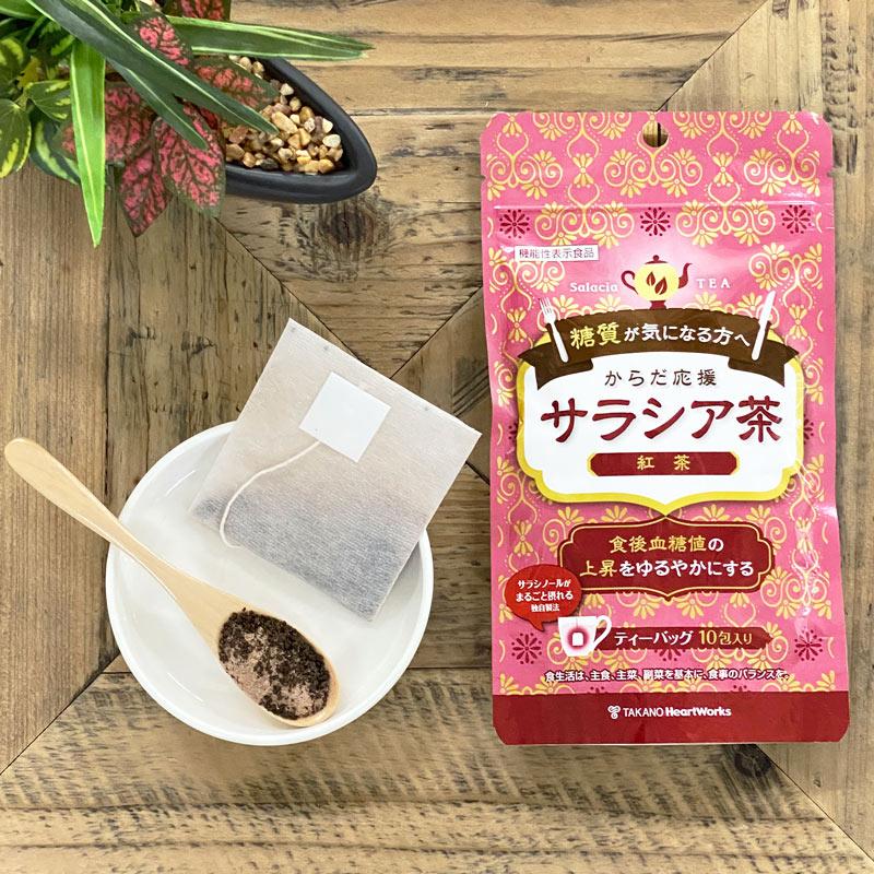 [定期購入] からだ応援サラシア茶 3種セット (機能性表示食品)
