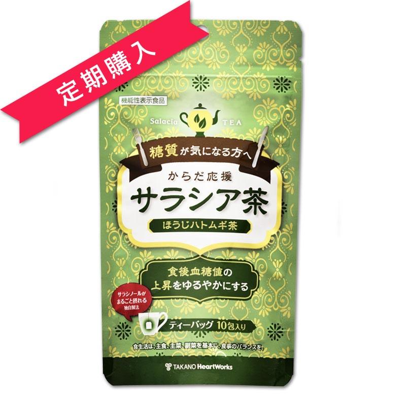 [定期購入] からだ応援サラシア茶ほうじハトムギ茶(機能性表示食品)