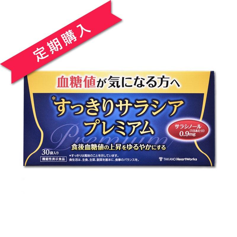 [定期購入] すっきりサラシアプレミアム(機能性表示食品)
