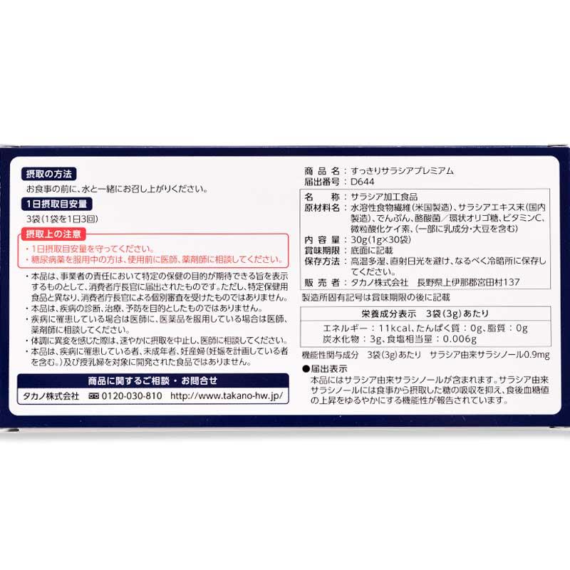 [定期購入] すっきりサラシアプレミアム3箱セット(機能性表示食品)