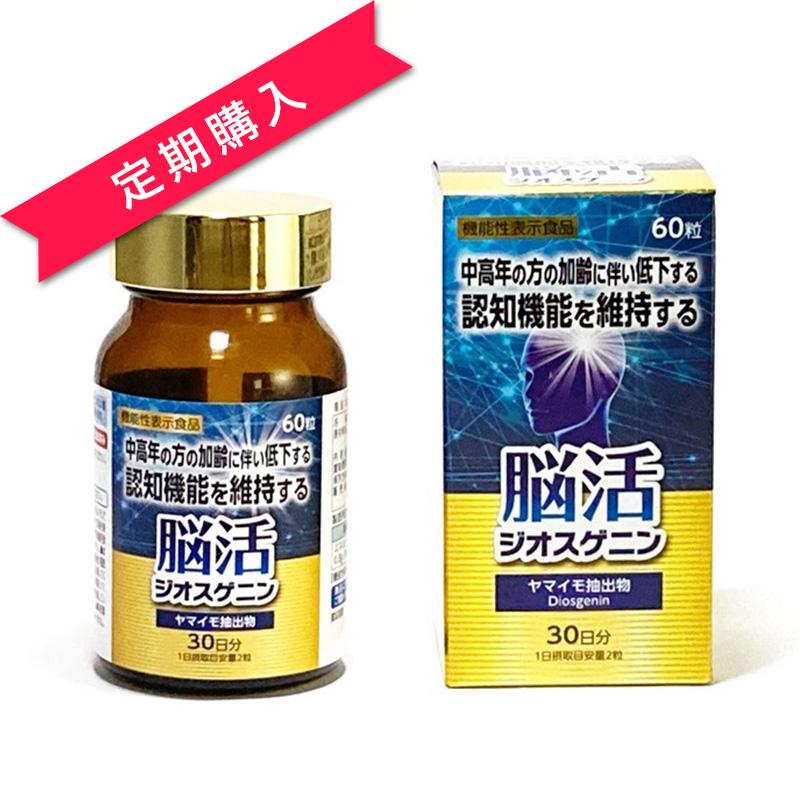 [定期購入] 脳活ジオスゲニン(機能性表示食品)