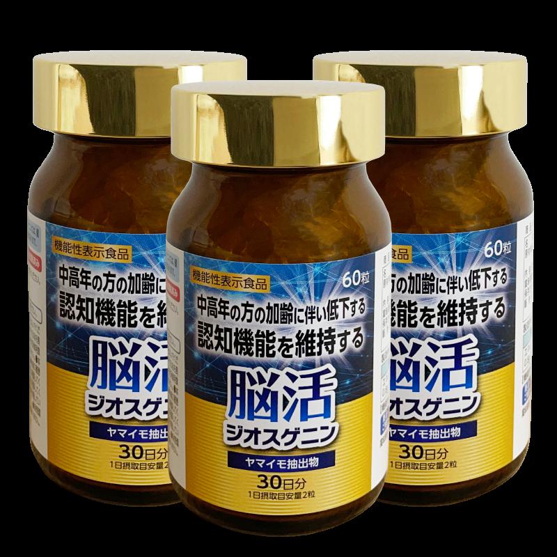 【初回限定】脳活ジオスゲニン3本セット(機能性表示食品)