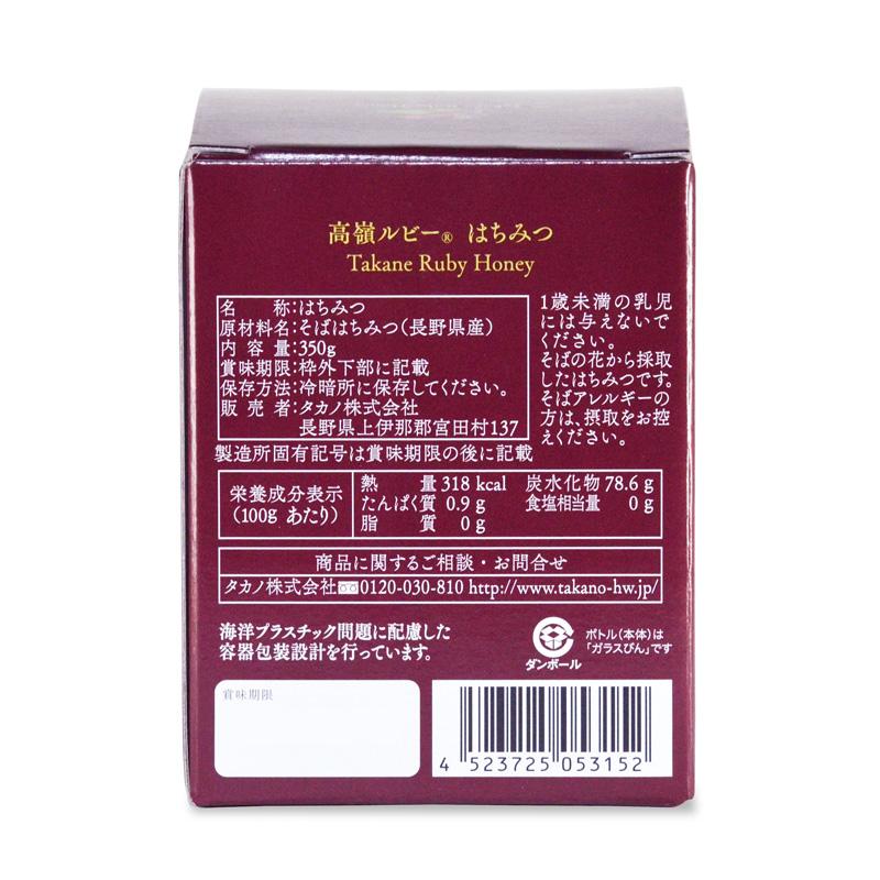 高嶺ルビーはちみつ350g(瓶)