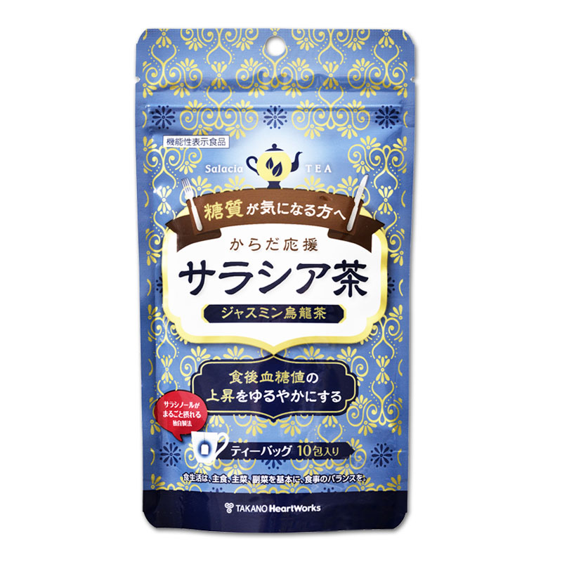 からだ応援サラシア茶ジャスミン烏龍茶(機能性表示食品)