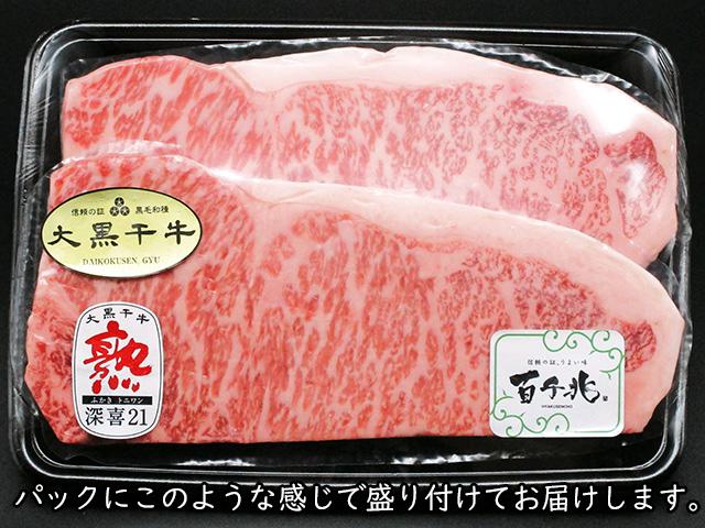宝千牛 ステーキ 1枚150g
