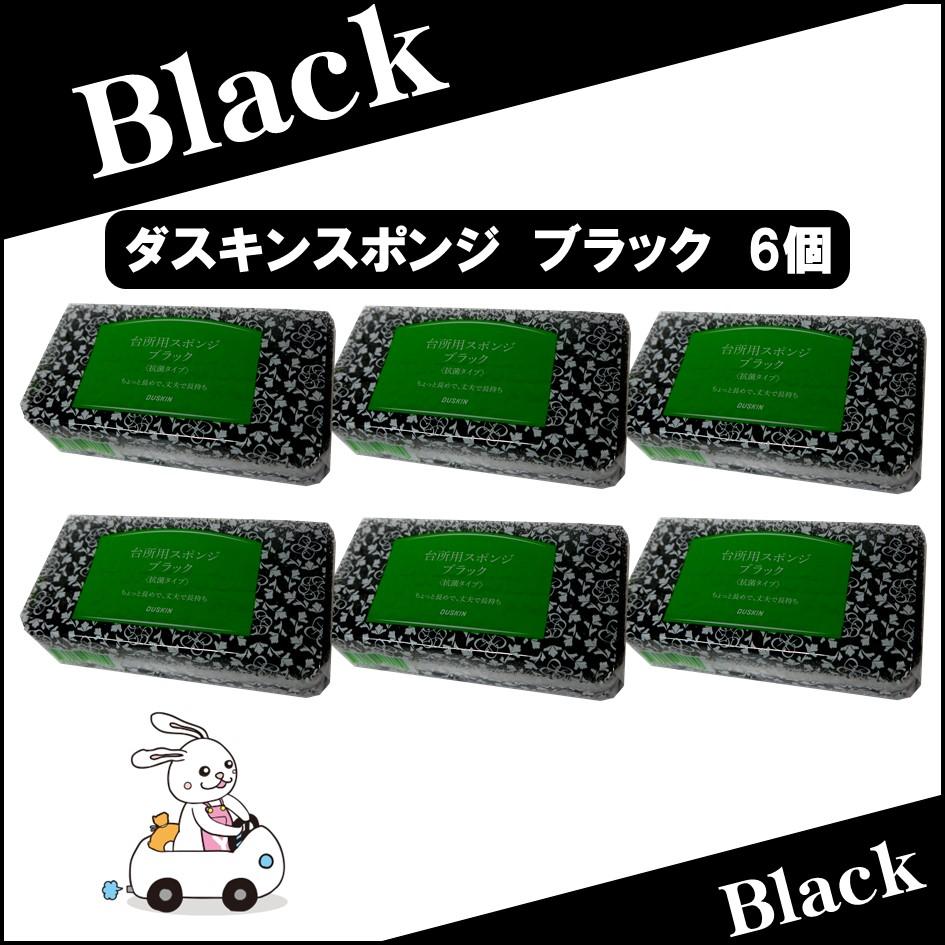 ダスキン スポンジ ブラック 6個セット 送料無料