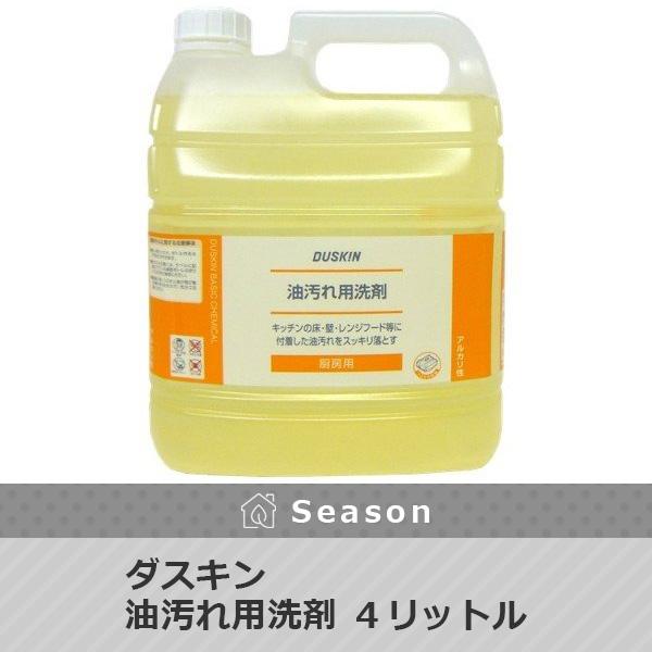 ダスキン 油汚れ用洗剤 4リットル 送料無料 ポンプはオプション