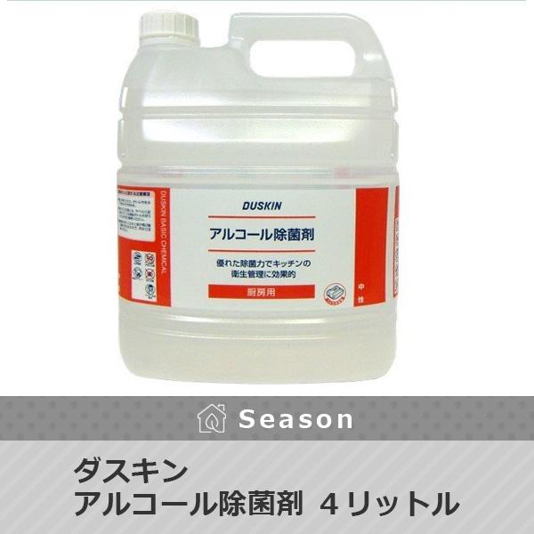 ダスキン アルコール除菌剤 4リットル 送料無料 ポンプはオプション