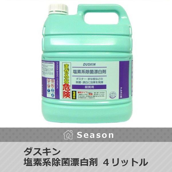 ダスキン 塩素系除菌漂白剤 4リットル 送料無料 ポンプはオプション