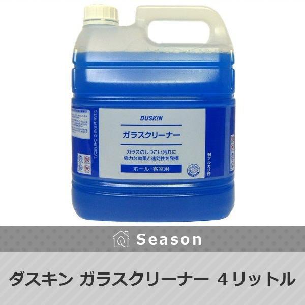 ダスキン ガラスクリーナー 4リットル 送料無料 ポンプはオプション