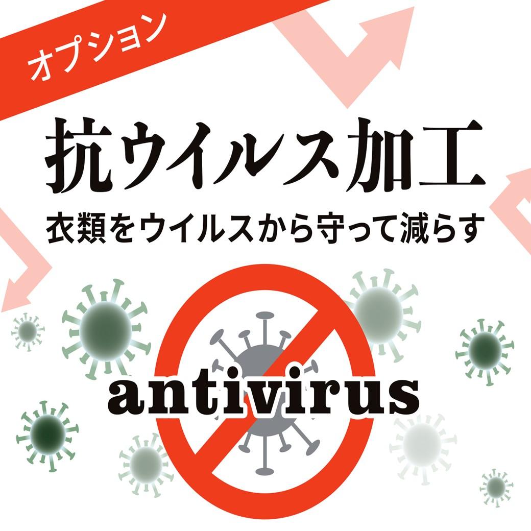抗ウイルス加工