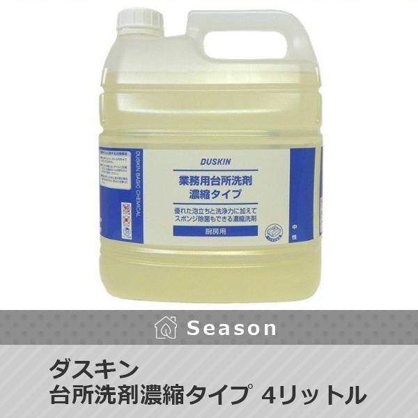 ダスキン 業務用台所洗剤 濃縮タイプ 4リットル 送料無料 ポンプはオプション