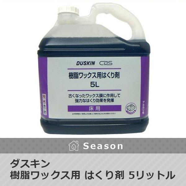 ダスキン 樹脂ワックス用 はくり剤 5リットル 送料無料